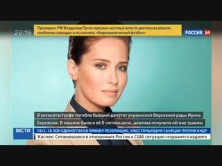 Новости на «Россия 24» • Экс-депутат Рады Ирина Бережная погибла в ДТП