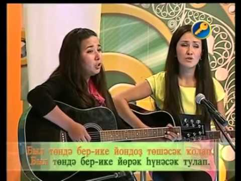 Был төндә. Лидия Таңатова һәм Альбина Шәмсетдинова. Караоке башҡортса. Дарман.