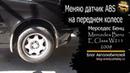 Меняю датчик ABS на переднем колесе Mercedes Benz E Class W211. Мерседес Бенц Е класс 2008 года