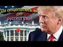 Трамп Генпрокурору США Да отцепитесь вы от русских уже