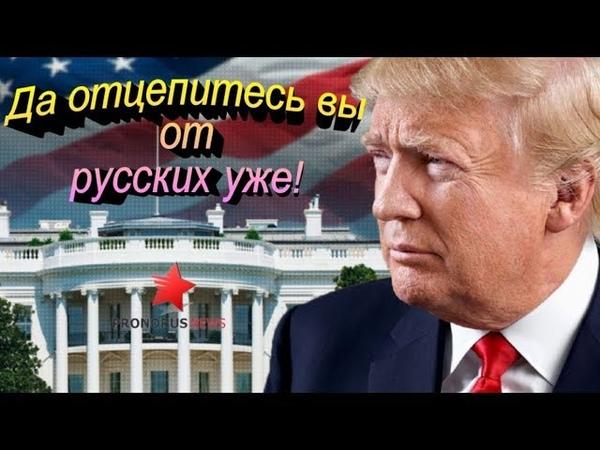 Трамп Генпрокурору США Да отцепитесь вы от русских уже!