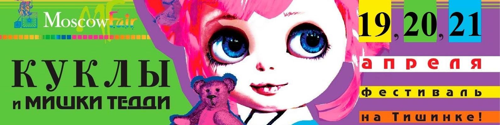 56566bb72109 Выставка кукол и мишек Тедди Moscow Fair   ВКонтакте