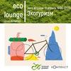 EcoLounge CПб 17.05.2018. Тема: Экопросвещение
