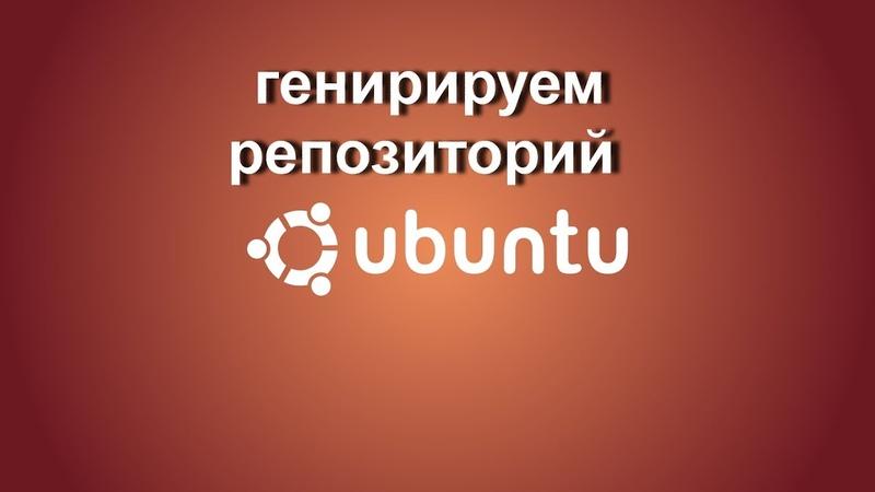 генерация репозиторий ubuntu