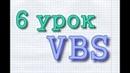 Обучение VBS Урок №6 от ProgScriProf Циклы Do Loop While Wend