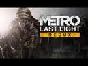 Metro: Last Light. Трешовый выпуск с сексом, блекджеком и боссами. 4 MetroLastLight Метро Metro2033 terjik