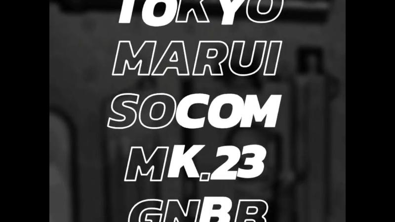 TOKYO MARUI MK-23 SOCOM
