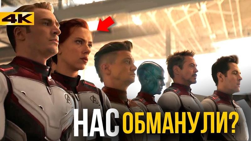 Разбор финального трейлера Мстители 4: Финал! Танос на земле?