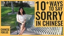 10 Ways to Say Sorry in Chinese How to Apologize in Mandarin Chinese