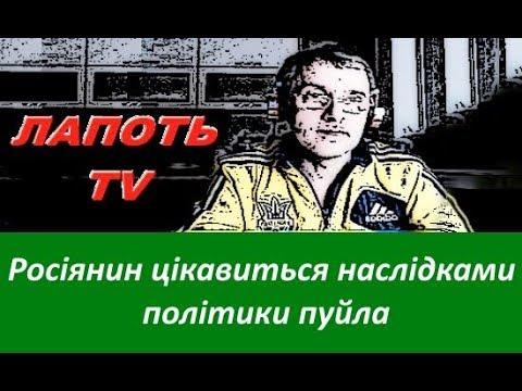 Росіянин цікавиться наслідками політики пуйла ЛАПОТЬ TV