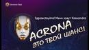 ACRONA - Шанс, который нельзя упускать!