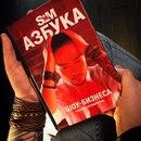 Сэм Арзуманов фото #7