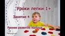 4 Занятие по лепке из солёного теста с детьми 1 2 лет