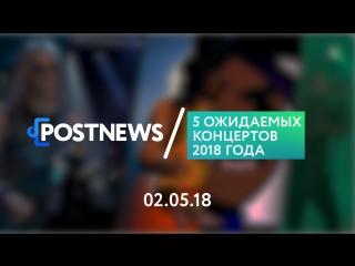 02.05 | 5 ожидаемых концертов 2018 года