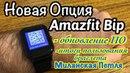 Amazfit Bip Новые Опции. Отчёт о браслете Миланская петля.