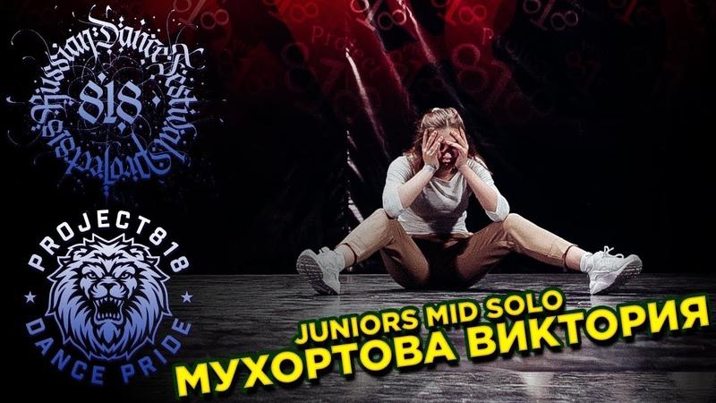 МУХОРТОВА ВИКТОРИЯ✪ RDF18 ✪ Project818 Russian Dance Festival ✪ JUNIORS MID SOLO
