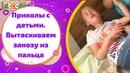 Приколы с детьми Вытаскиваем занозу из пальца Cемейный канал LebedevLand