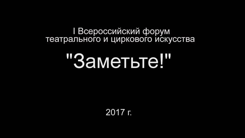 Фестиваль Театрального искусства Заметьте! 2017