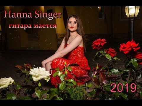 HANNA SINGER ГИТАРА МАЕТСЯ HANNA SINGER GUITAR MAY