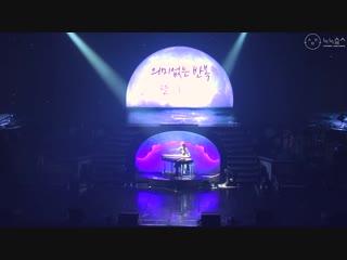 190216 러블리즈(Lovelyz) BabySoul(베이비소울) 조각달(자작곡) 직캠(Fancam) @겨울나라의 러블리즈3