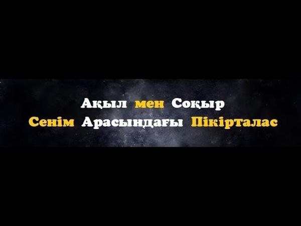 Ақыл мен Соқыр сенім арасындағы пікірталас /Ерлан Ақатаев ᴴᴰ