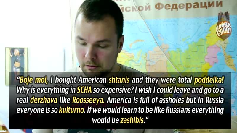 Tim Kirby - русские слова в американской речи!