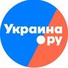 Украина.Ru