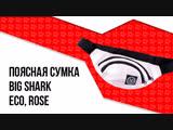 Поясная сумка Big Shark - Eco, Rose