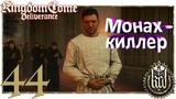 Kingdom Come Deliverance #44 Как я стал монахом под прикрытием