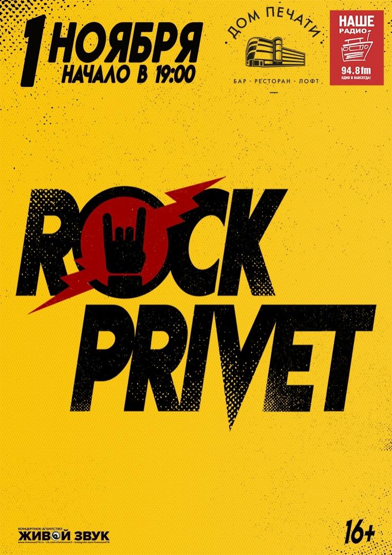 Афиша Екатеринбург 01/11 / Rock Privet / Екатеринбург / Дом Печати