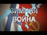 Зимняя война - 58 -