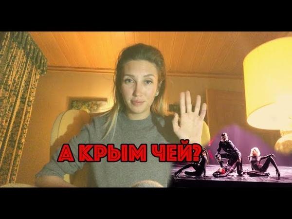 Как на Евровидении решали чей Крым и поедет ли Maruv
