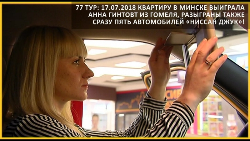 Квартиру в Минске от «Евроопт» выиграла пенсионерка Анна Гинтовт из Гомеля