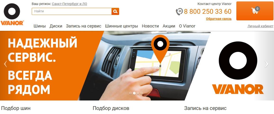 vianor-tyres.ru активировать карту 2019 года