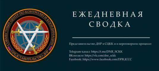 Картинки по запросу фото сводка от СЦКК оперативная сводка донбасс