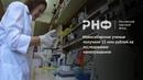 Новосибирские ученые получили 15 млн рублей на исследование нанопузырьков