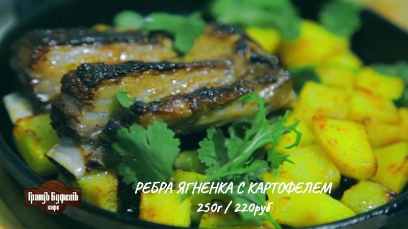 Рёбра ягненка с картофелем