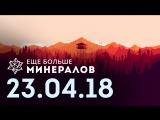 [Игровые новости] Ещё Больше Минералов 23.04.2018
