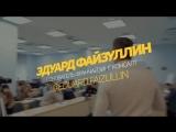Эдуард Файзуллин и Фабрика предпринимательства