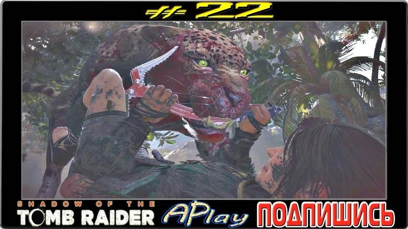 Shadow of the Tomb Raider ► Королевский ягуар ► Прохождение 22 [сложность: фатальная одержимость]