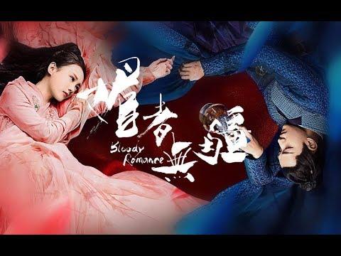 袁婭維 - 一生等你【歌詞字幕】媚者无疆OST Bloody Romance OST ( 2018年李一桐主演的网剧) Li Yitong, Q