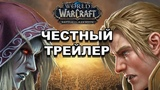 Честный трейлер — «World of Warcraft: Battle for Azeroth» / Honest Game Trailers [rus]