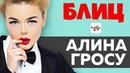 Алина Гросу на радио Люкс ФМ Блиц - вопросы от радиоведущих