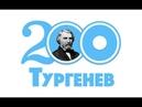 Районный конкурс Отцы и дети И.С.Тургенева читают роман жители Кармаскалинского района