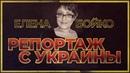 Елена Бойко репортаж с Украины