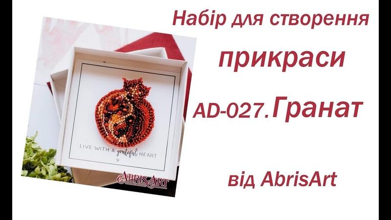Набір для вишивання бісером брошки AD-027 Гранат
