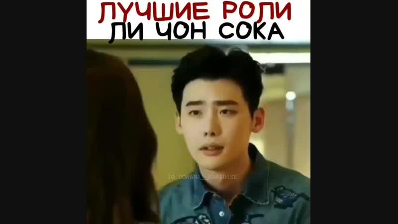 Ли Чен Сок❤️