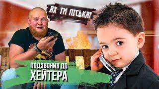 ДЗВОНЮ ДО СВОГО ХЕЙТЕРА!