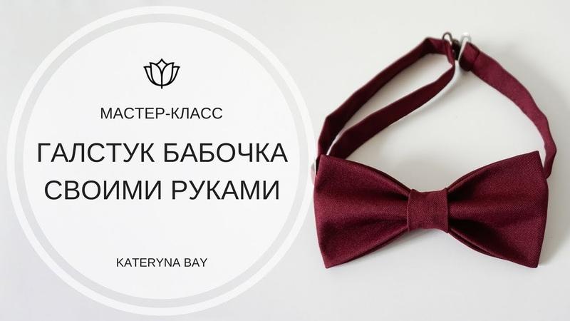 Как сделать галстук бабочку своими руками I DIY Men's Bow Tie