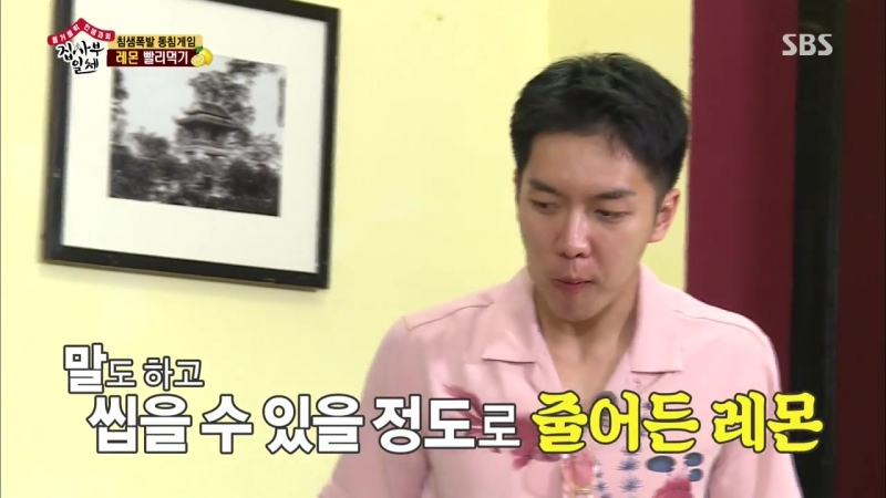 Master in the house [Lee Seung Gi VS Yang Se Hyung] Жрём лимоны на спор